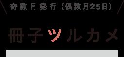 奇数月発行(偶数月25日)冊子ツルカメ